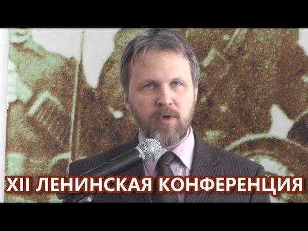 Ленинское понимание прогрессивных войн. Д.Б.Дегтерёв. XII Ленинская конференция