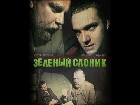 Зелёный слоник (1999)   Полная версия в HD-качестве