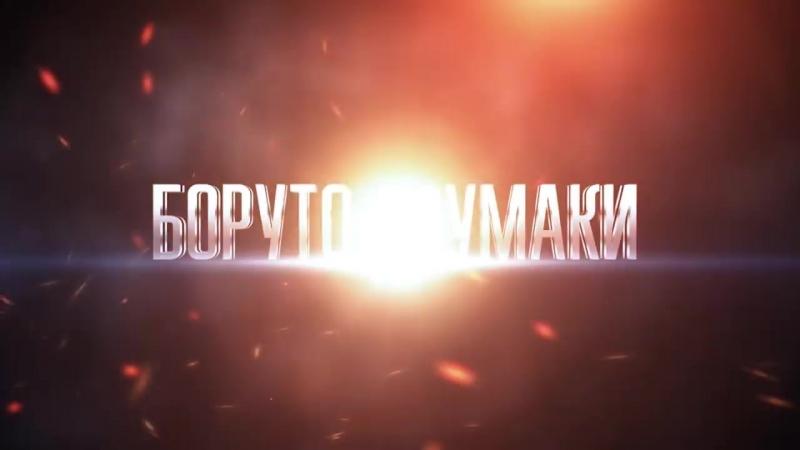 Boruto: Trailer /AMV/