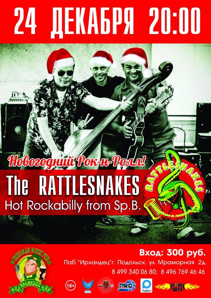 24.12 The Rattlesnakes в пабе Ирландец!