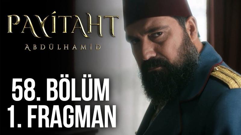 Payitaht Abdülhamid 58. Bölüm 1. Tanıtım (Her Cuma 2000de!)