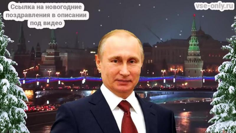 Pozdravlenie_putina_s_novym_godom_2018_godom_sobaki__(MosCatalogue.net)