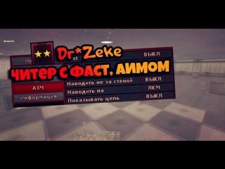 Dr*Zeke fast aim public