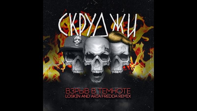 Скруджи - Взрыв В Темноте (Loskin Aria Fredda Remix)