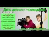 VIDEO HD ОТЧЁТ эфир День детского телевидения RaidCAll 73337   4.03.18
