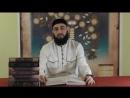Разъяснение Атрибута Аллаhа «Единственность».mp4