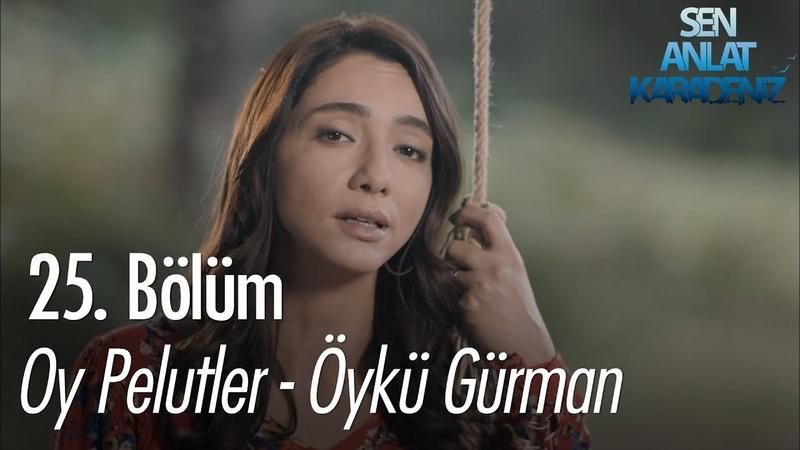 Oy Pelutler - Öykü Gürman - Sen Anlat Karadeniz 25. Bölüm