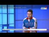 Россия 24. Пенза чем занят шорт-трекист Денис Айрапетян по утрам