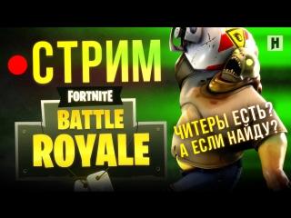 BATTLE ROYALE в FORTNITE: читерам – бой! (стрим)