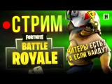 BATTLE ROYALE в FORTNITE: читерам – бой! (стрим)