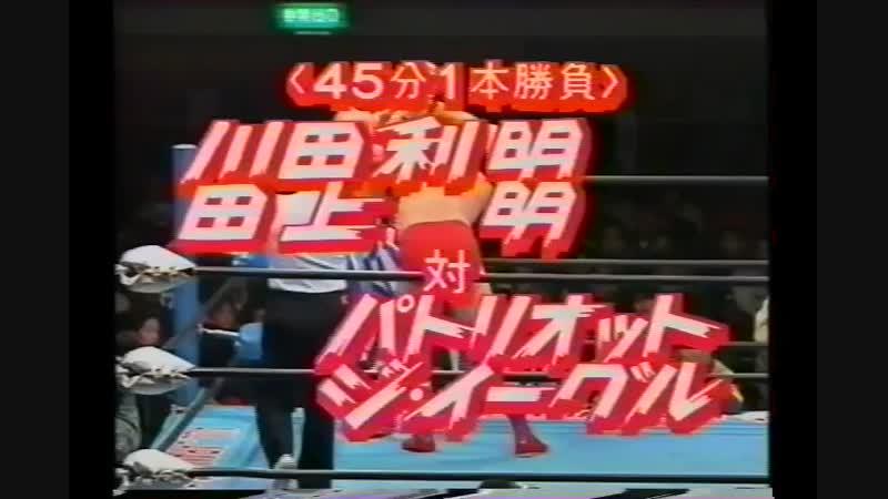 1994.02.24 - Toshiaki Kawada/Akira Taue vs. The Patriot/The Eagle [JIP]