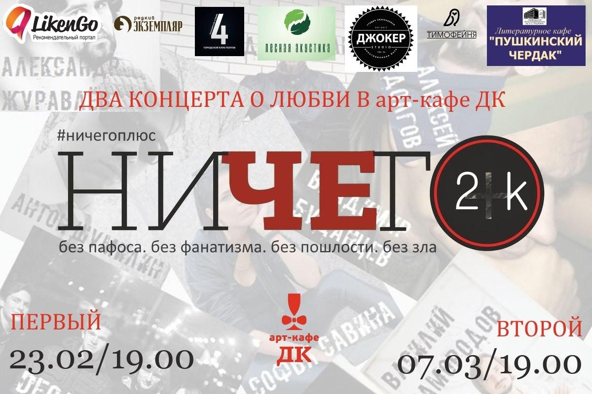 Афиша Тамбов ниЧЕго ПЛЮС - 2к /23.02/ - /07.03/