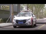 Китайский интернет-гигант Байду провел испытания собственных беспилотных автомобилей на севере Китая в районе Сюнъань