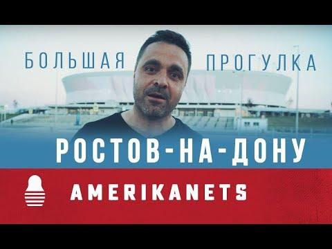 Amerikanets | Что смотреть в Ростове-на-Дону? Путешествие по городам России.
