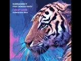Kurganskiy Feat. Roman Isaev - I Want More (Rawanara Remix)
