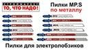 Пилки для лобзика MP.S (по металлу) - купить пилки для электролобзика, пилка по металлу