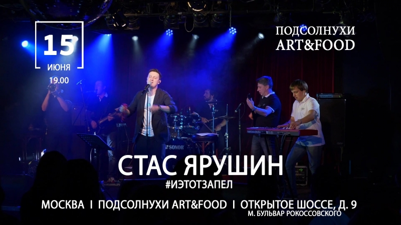 Приглашение от Стаса Ярушина отрывки его выступлений!