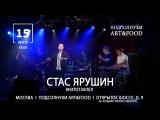 Приглашение от Стаса Ярушина + отрывки его выступлений!
