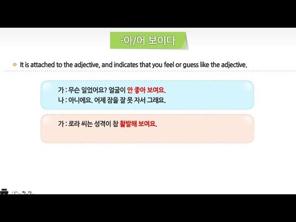 -아/어 보이다 - 세종한국어 4권 13과 성격