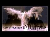 Сергей Любавин - Воспоминания