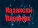 Выжившие - Фильм 2018 года по мотивам романа Дарьи Донцовой Казахский Пленник