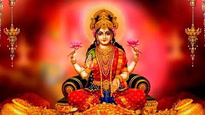 Мантра Лакшми: лучшая мантра для привлечения богатства, денег, удачи, радости. 108 повторений