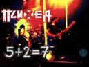 Психея – 52=7 | Opera | 01/12/18