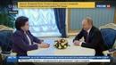 Новости на Россия 24 • Путин лично поздравил космонавта Терешкову с днем рождения