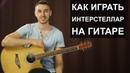 Как играть ИНТЕРСТЕЛЛАР на гитаре Простая мелодия для начинающих гитаристов