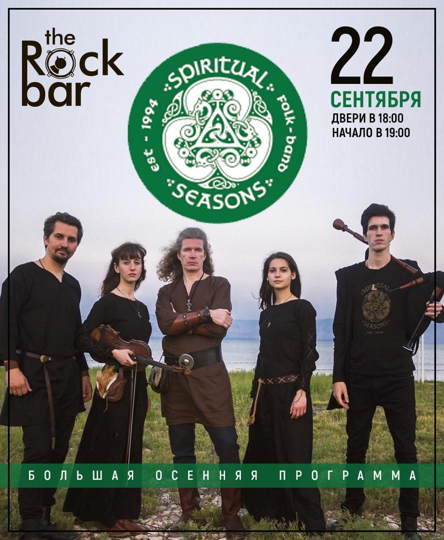 Афиша Краснодар Концерт Группы Spiritual Seasons Краснодар