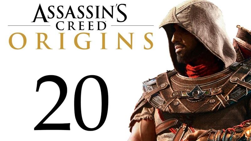 Assassin's Creed Истоки Голодная река 20 побочки PC