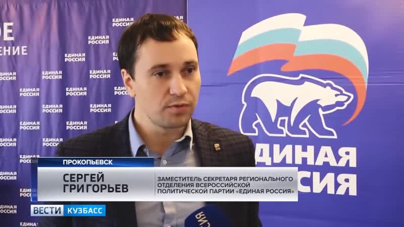В Кемеровской области прошла XXX региональная партийная конференция