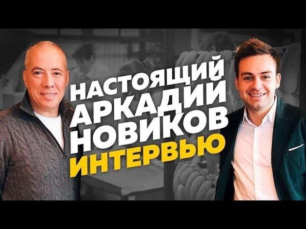 Аркадий Новиков: миллиарды в деталях. Колбасный цех. Ресторатор Аркадий Новиков про колбасу и бизнес