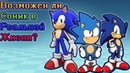 Возможен ли Соник в реальной жизни Sonic the hedgehog