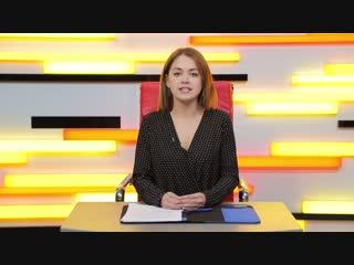 В эфире новости, с Вами Виктория Ткачук.