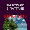 ЭКСКУРСИИ СВАДЬБЫ В ТАЙЛАНДЕ ПАТТАЙЕ ЦЕНЫ 2018