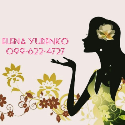 Елена Юденко