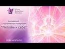 Активация с Архангелом Чамуилом - Любовь к себе | Энергия любви медитация | Как полюбить себя
