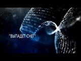 Александр Курган и Саша Сирень -
