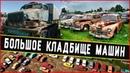 САМОЕ БОЛЬШОЕ КЛАДБИЩЕ МАШИН В ЕВРОПЕ СВАЛКА АВТОМОБИЛЕЙ СССР