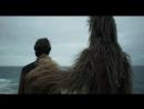 Хан Соло Звёздные Войны. Истории - Хорошее предчувствие ТВ-ролик