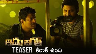 Sumanth's Idam Jagath Official Teaser | Anju Kurian | Anil Srikantam | Manastars