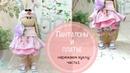 Шьем наряд для куклы. Панталоны и платье. Автор Анин Магазинчик.