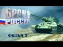 Броня России. Фильм 3