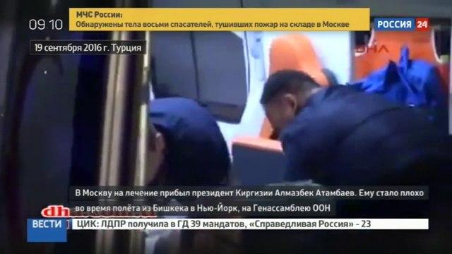 Новости на «Россия 24» • В Москву на лечение прилетел президент Киргизии