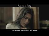 Песня Sonuna Kadar (русские субтитры). Исполняет: Sebnem Keskin (Клип из фильма Только ты / Sadece Sen)