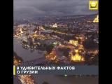 8 удивительных фактов о Грузии