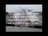 Влада Вершинина - Святая Русь