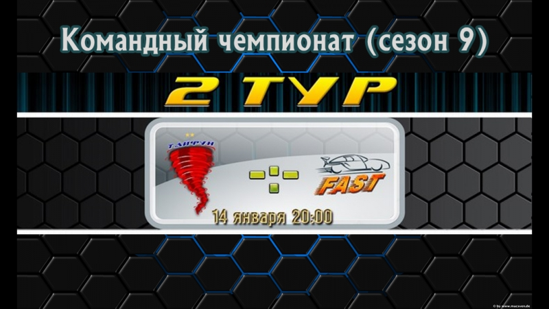Чемпионат (9-ый сезон), 2-ой тур 14.01.16. Тайфун - Fast.