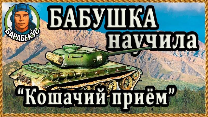 ДВЕ 70-ЛЕТНИЕ БАБУШКИ научили играть на Т-54 первый образец  Откуда они знают Т-54 обр. 1 обр.1 wot